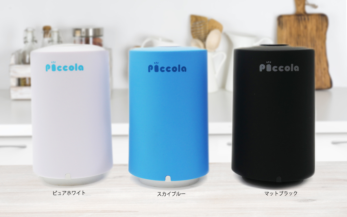 小さい・カンタン・コードレス ポータブル真空パック器「Piccola(ピッコラ)」