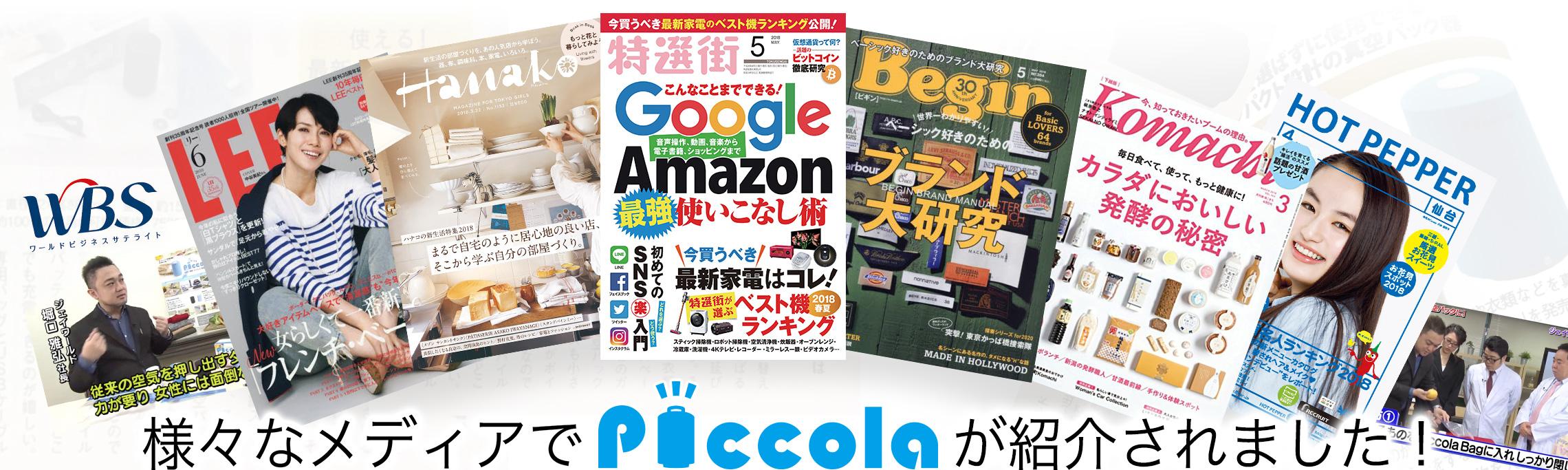 様々なメディアでPiccolaが紹介されました。